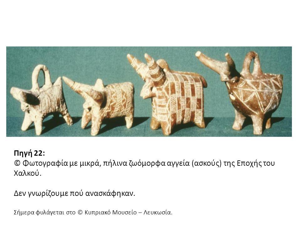 Πηγή 22: © Φωτογραφία με μικρά, πήλινα ζωόμορφα αγγεία (ασκούς) της Εποχής του Χαλκού. Δεν γνωρίζουμε πού ανασκάφηκαν. Σήμερα φυλάγεται στο © Κυπριακό