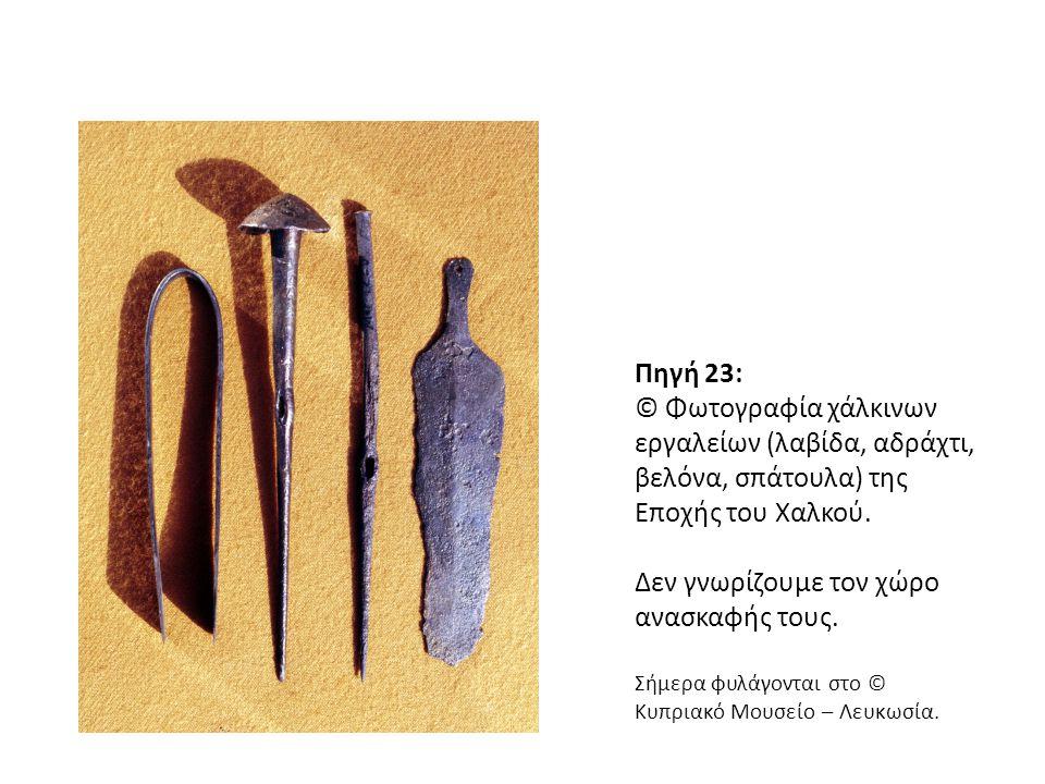 Πηγή 23: © Φωτογραφία χάλκινων εργαλείων (λαβίδα, αδράχτι, βελόνα, σπάτουλα) της Εποχής του Χαλκού. Δεν γνωρίζουμε τον χώρο ανασκαφής τους. Σήμερα φυλ