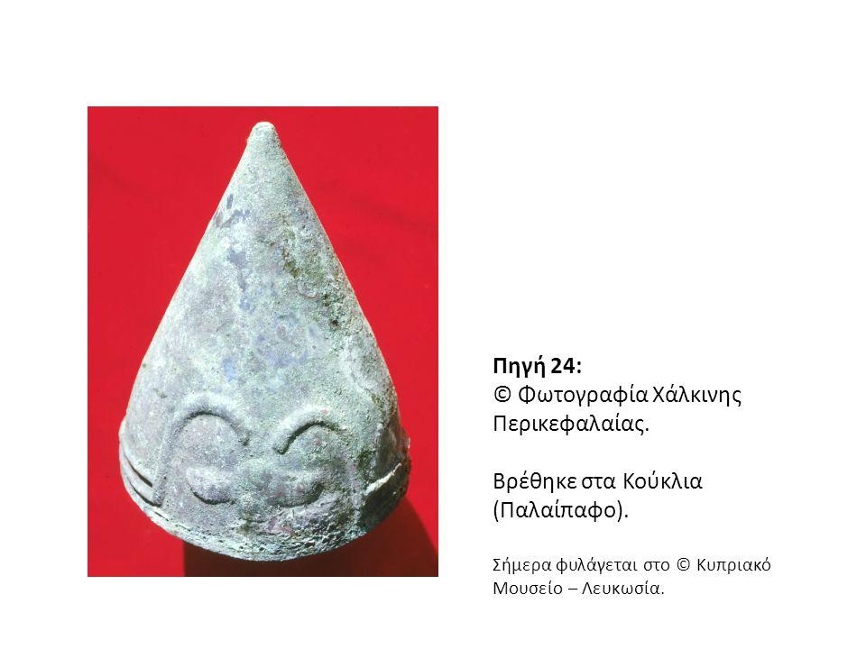 Πηγή 24: © Φωτογραφία Χάλκινης Περικεφαλαίας. Βρέθηκε στα Κούκλια (Παλαίπαφο). Σήμερα φυλάγεται στο © Κυπριακό Μουσείο – Λευκωσία.
