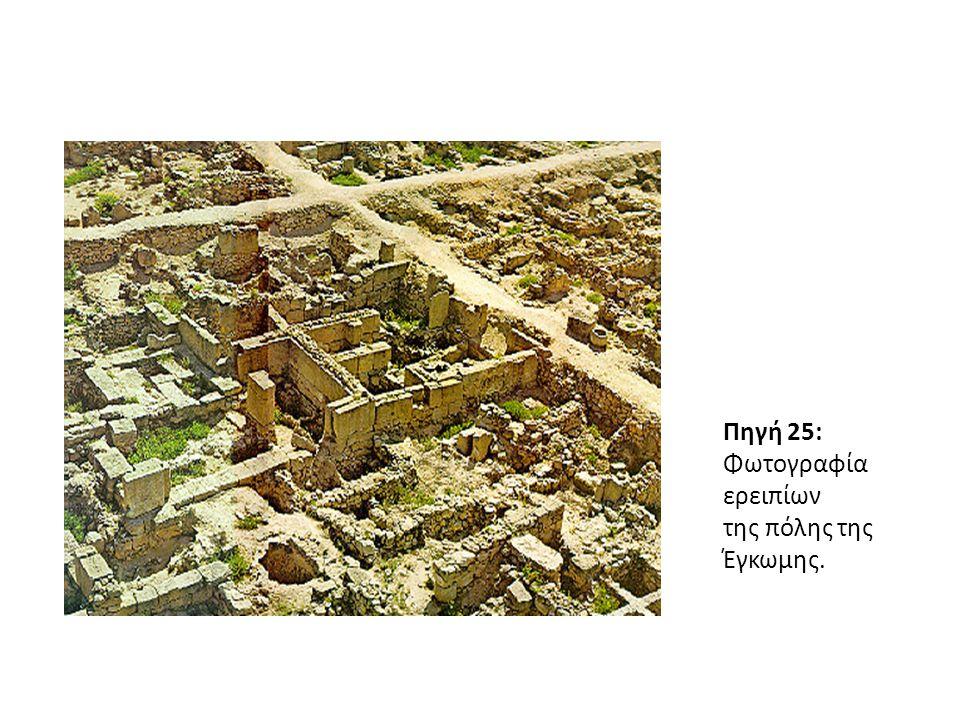 Πηγή 25: Φωτογραφία ερειπίων της πόλης της Έγκωμης.