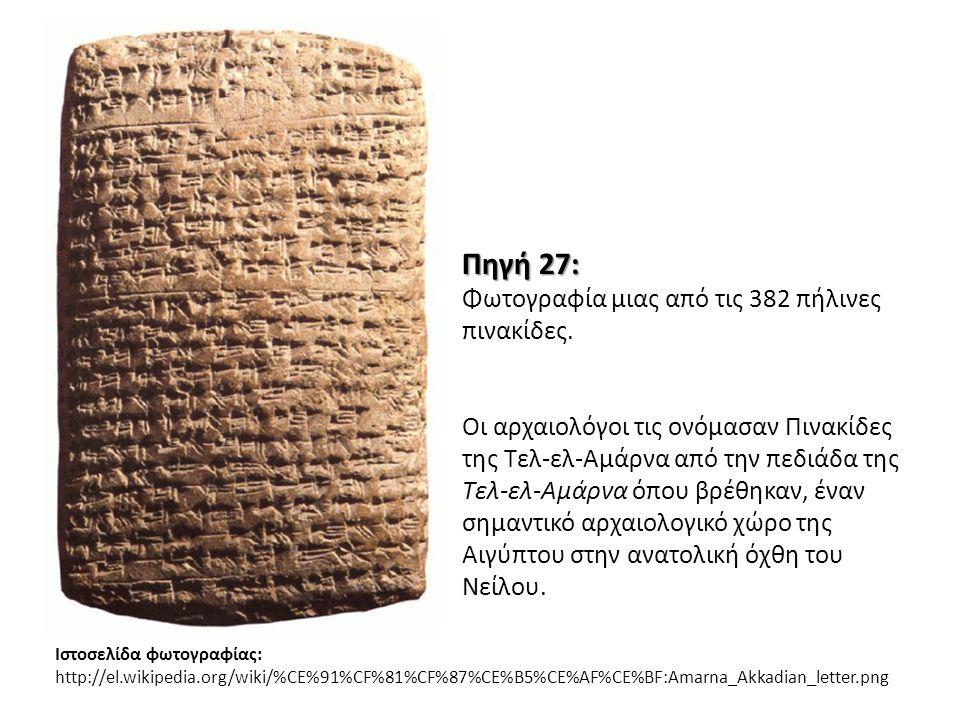 Πηγή 27: Φωτογραφία μιας από τις 382 πήλινες πινακίδες. Οι αρχαιολόγοι τις ονόμασαν Πινακίδες της Τελ-ελ-Αμάρνα από την πεδιάδα της Τελ-ελ-Αμάρνα όπου
