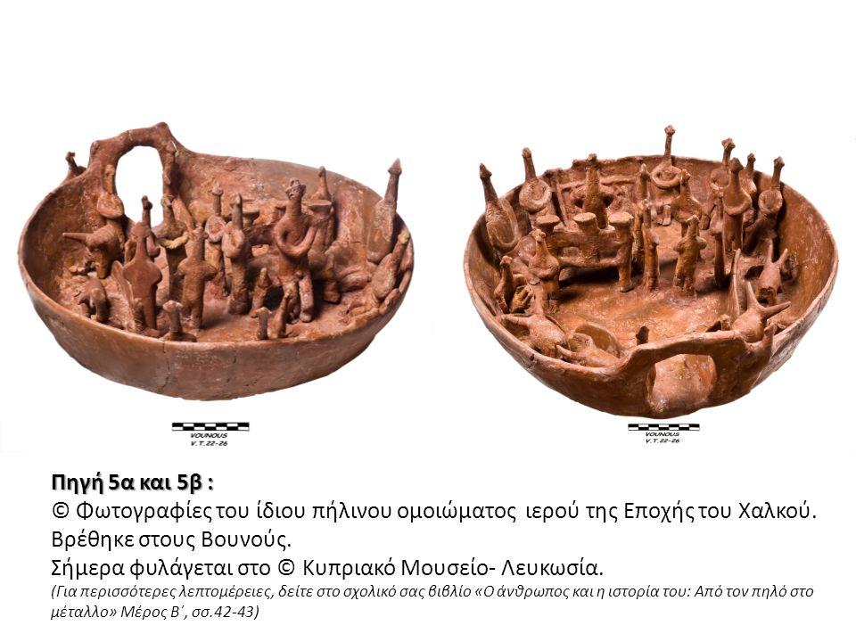 Πηγή 6 α και 6β : © Δύο φωτογραφίες του ίδιου πήλινου ομοιώματος σκηνής οργώματος της Εποχής του Χαλκού.