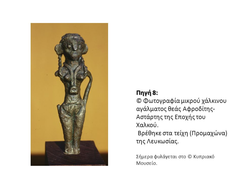 Πηγή 9: © Φωτογραφία μικρού χάλκινου αγάλματος θεού που πατά πάνω σε τάλαντο της Εποχής του Χαλκού.