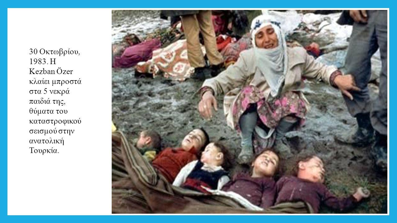 30 Οκτωβρίου, 1983. Η Kezban Özer κλαίει μπροστά στα 5 νεκρά παιδιά της, θύματα του καταστροφικού σεισμού στην ανατολική Τουρκία.