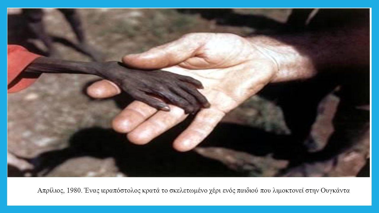 Απρίλιος, 1980. Ένας ιεραπόστολος κρατά το σκελετωμένο χέρι ενός παιδιού που λιμοκτονεί στην Ουγκάντα