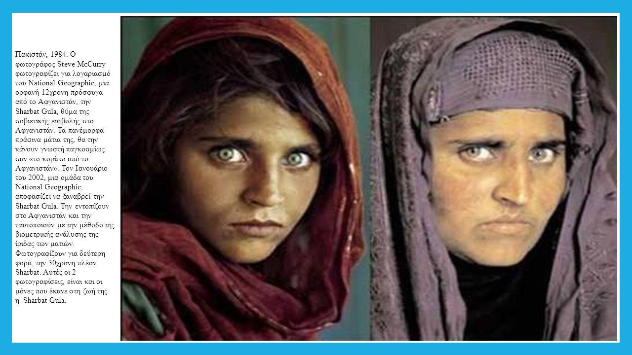 Πακιστάν, 1984. Ο φωτογράφος Steve McCurry φωτογραφίζει για λογαριασμό του National Geographic, μια ορφανή 12χρονη πρόσφυγα από το Αφγανιστάν, την Sha