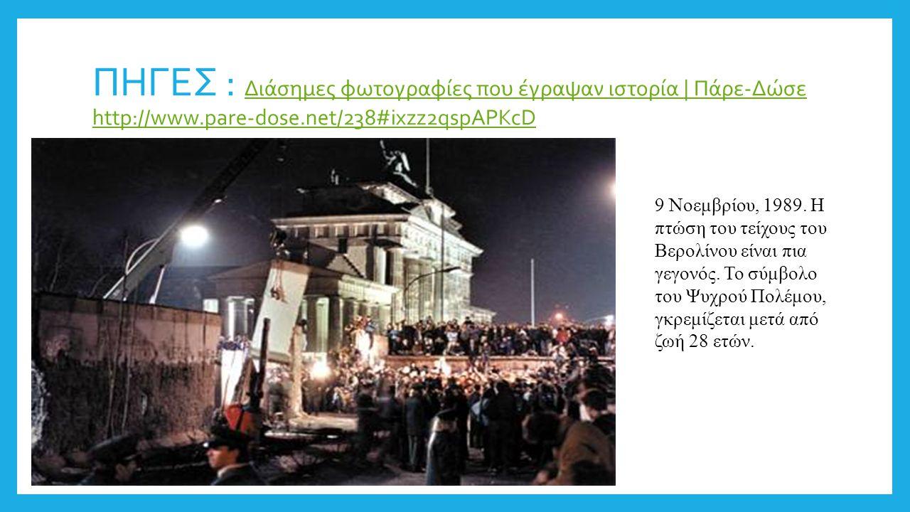 ΠΗΓΕΣ : Διάσημες φωτογραφίες που έγραψαν ιστορία | Πάρε-Δώσε http://www.pare-dose.net/238#ixzz2qspAPKcD Διάσημες φωτογραφίες που έγραψαν ιστορία | Πάρ