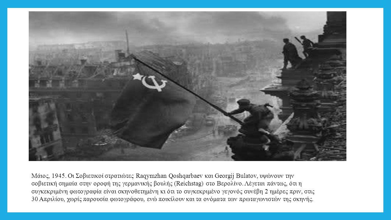 Μάιος, 1945. Οι Σοβιετικοί στρατιώτες Raqymzhan Qoshqarbaev και Georgij Bulatov, υψώνουν την σοβιετική σημαία στην οροφή της γερμανικής βουλής (Reichs
