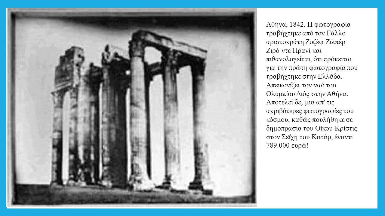 Αθήνα, 1842. Η φωτογραφία τραβήχτηκε από τον Γάλλο αριστοκράτη Ζοζέφ Ζιλπέρ Zιρό ντε Πρανί και πιθανολογείται, ότι πρόκειται για την πρώτη φωτογραφία