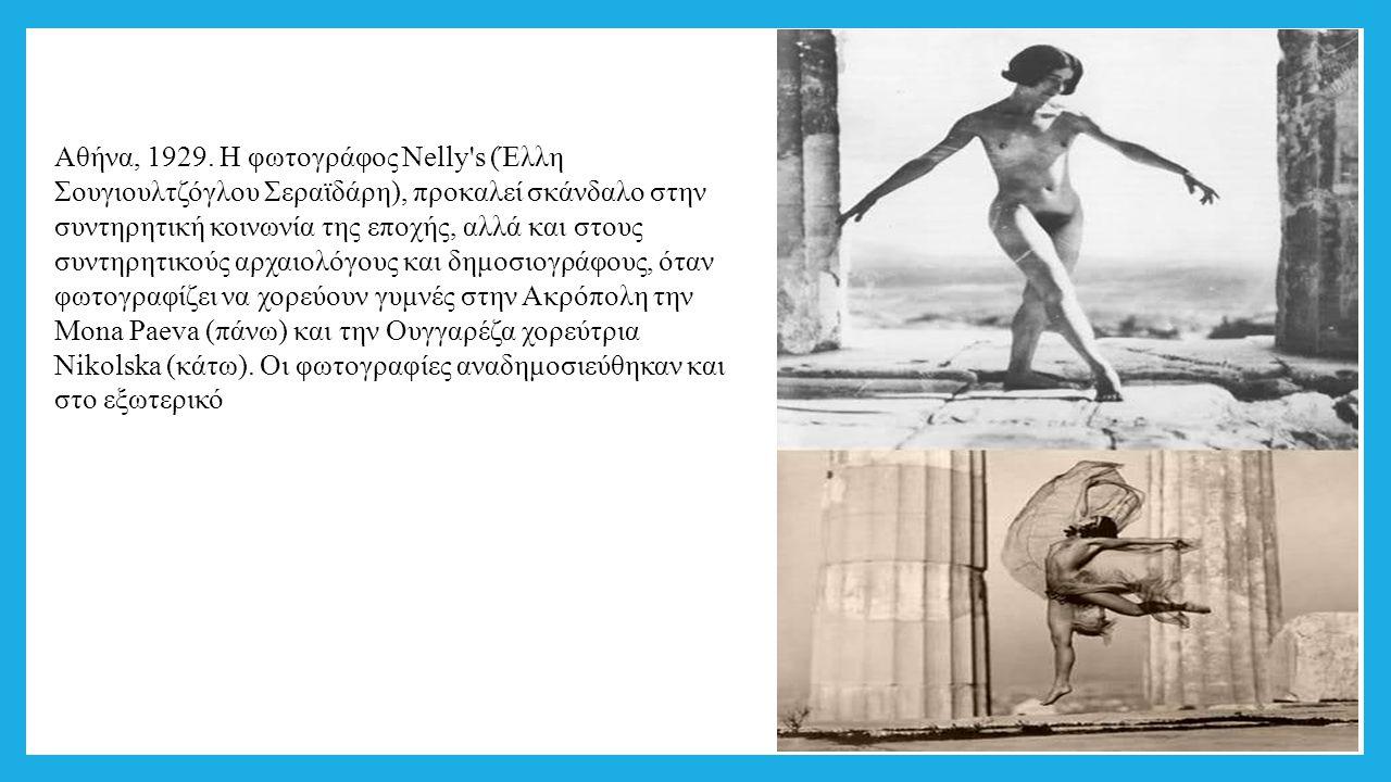 Αθήνα, 1929. Η φωτογράφος Nelly's (Έλλη Σουγιουλτζόγλου Σεραϊδάρη), προκαλεί σκάνδαλο στην συντηρητική κοινωνία της εποχής, αλλά και στους συντηρητικο