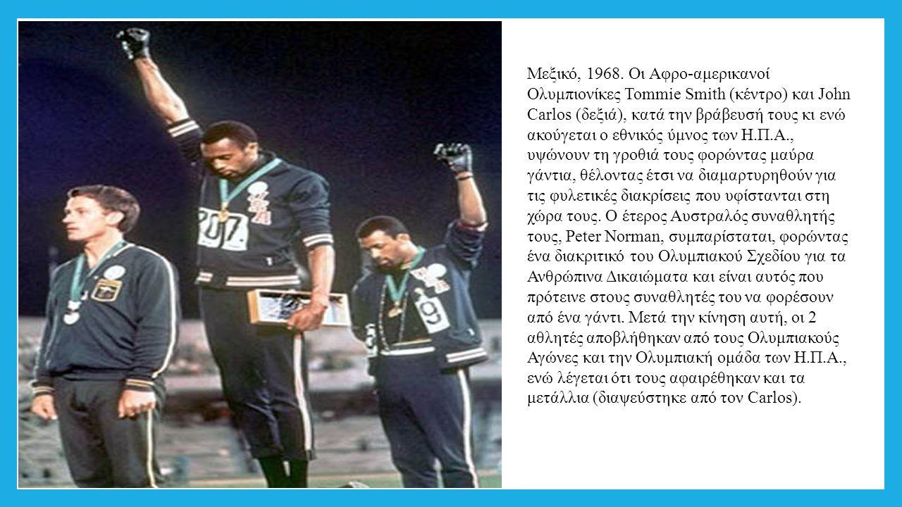Μεξικό, 1968. Οι Αφρο-αμερικανοί Ολυμπιονίκες Tommie Smith (κέντρο) και John Carlos (δεξιά), κατά την βράβευσή τους κι ενώ ακούγεται ο εθνικός ύμνος τ