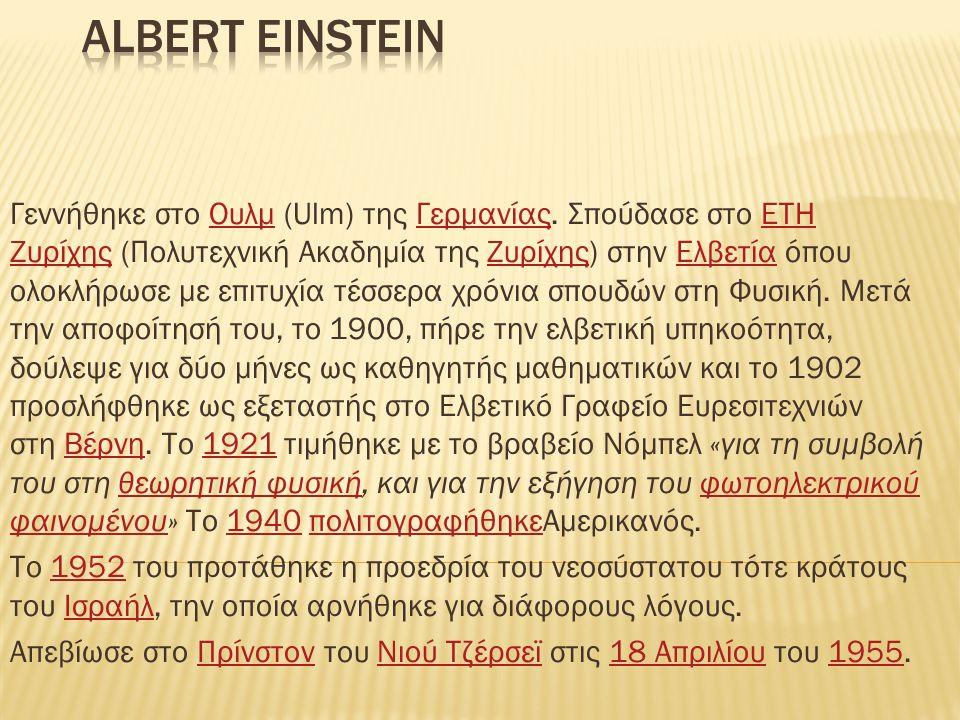 Γεννήθηκε στο Ουλμ (Ulm) της Γερμανίας. Σπούδασε στο ETH Ζυρίχης (Πολυτεχνική Ακαδημία της Ζυρίχης) στην Ελβετία όπου ολοκλήρωσε με επιτυχία τέσσερα χ