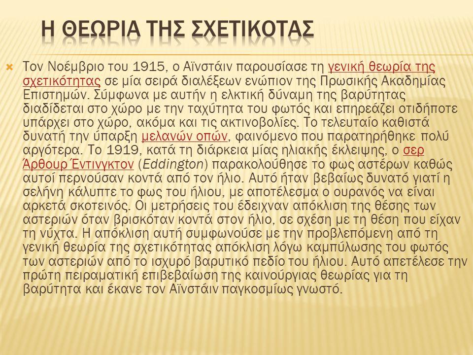  Τον Νοέμβριο του 1915, ο Αϊνστάιν παρουσίασε τη γενική θεωρία της σχετικότητας σε μία σειρά διαλέξεων ενώπιον της Πρωσικής Ακαδημίας Επιστημών. Σύμφ