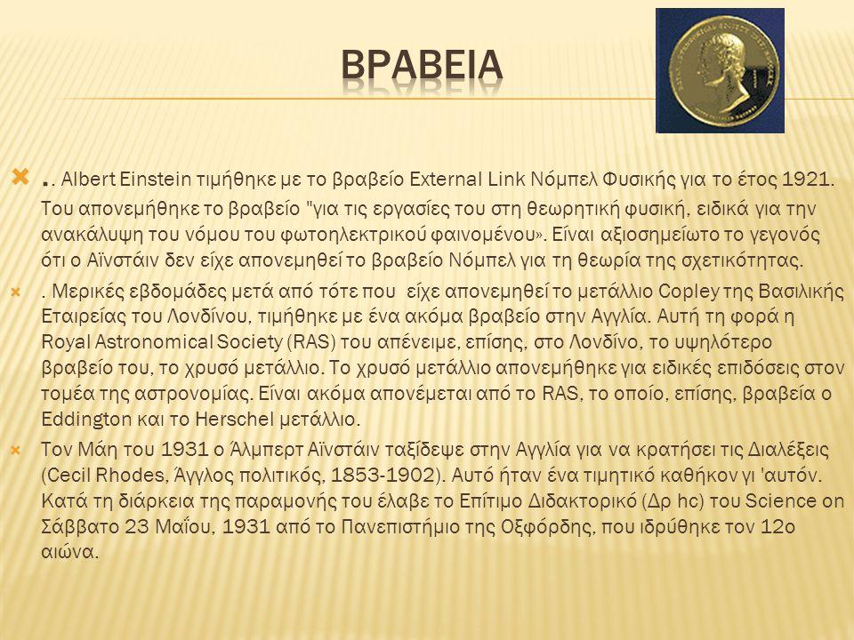 .. Albert Einstein τιμήθηκε με το βραβείο External Link Νόμπελ Φυσικής για το έτος 1921. Του απονεμήθηκε το βραβείο