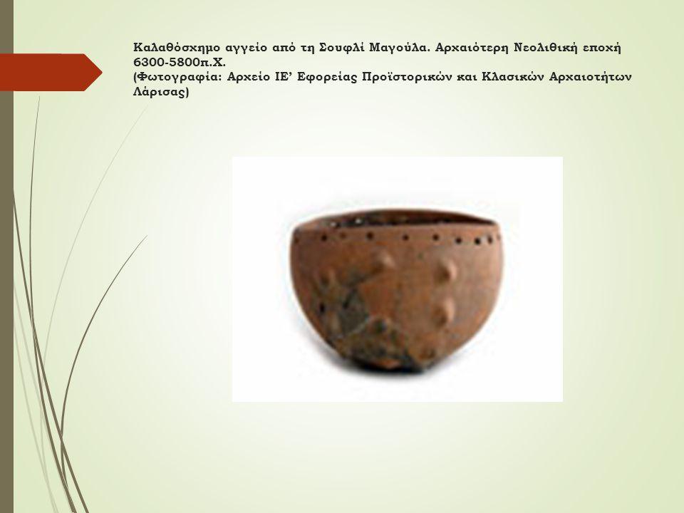 Ταφικό αγγείο από τη Σουφλί Μαγούλα.Αρχαιότερη Νεολιθική εποχή 6300- 5800π.Χ.