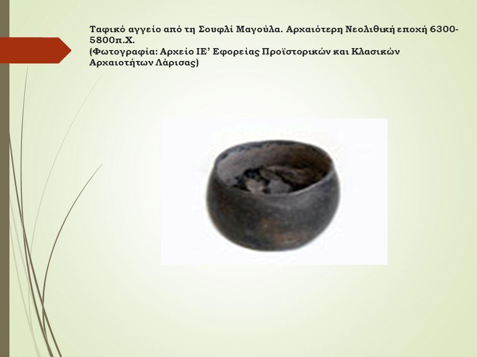 Σκύφος από τη Σουφλί Μαγούλα.Αρχαιότερη νεολιθική εποχή 6300- 5800π.Χ.
