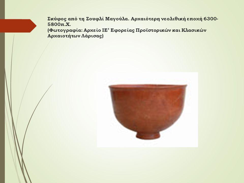 Πήλινο ομοίωμα οικίας από την Πλατιά Μαγούλα Ζάρκου (Αρχές Νεότερης Νεολιθικής) (Φωτογραφία: Αρχείο ΙΕ' Εφορείας Προϊστορικών και Κλασικών Αρχαιοτήτων Λάρισας)