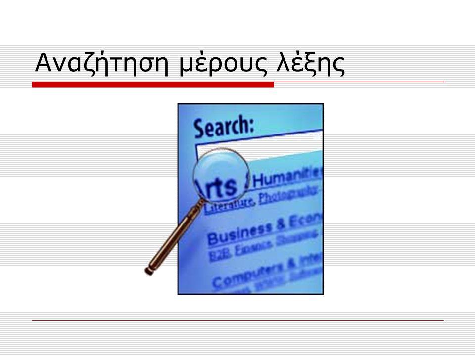 Αναζήτηση μέρους λέξης