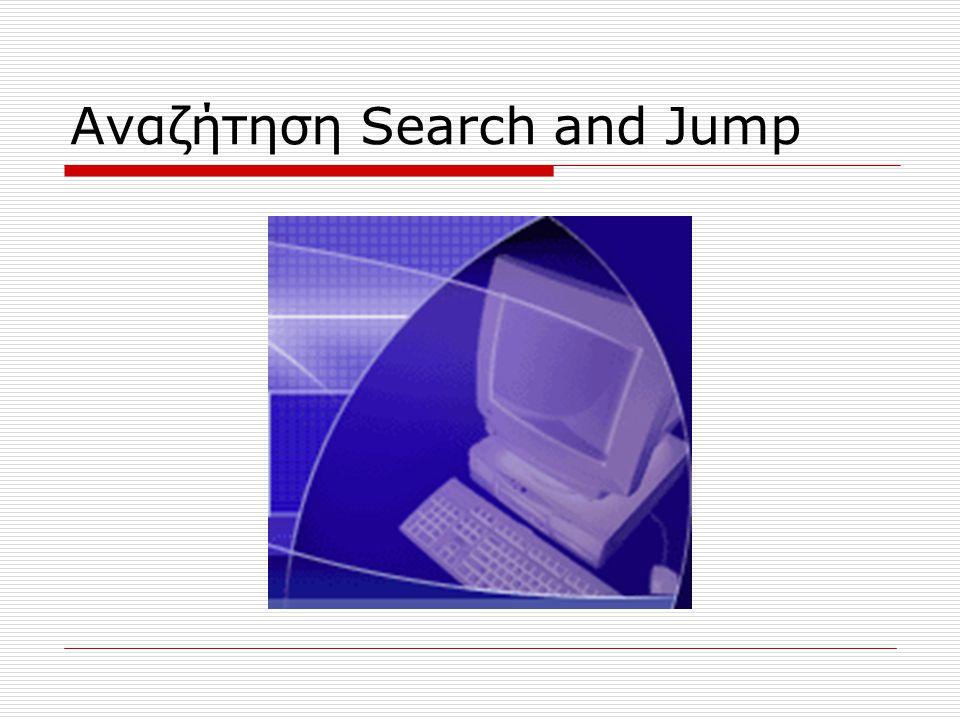 Αναζήτηση Search and Jump