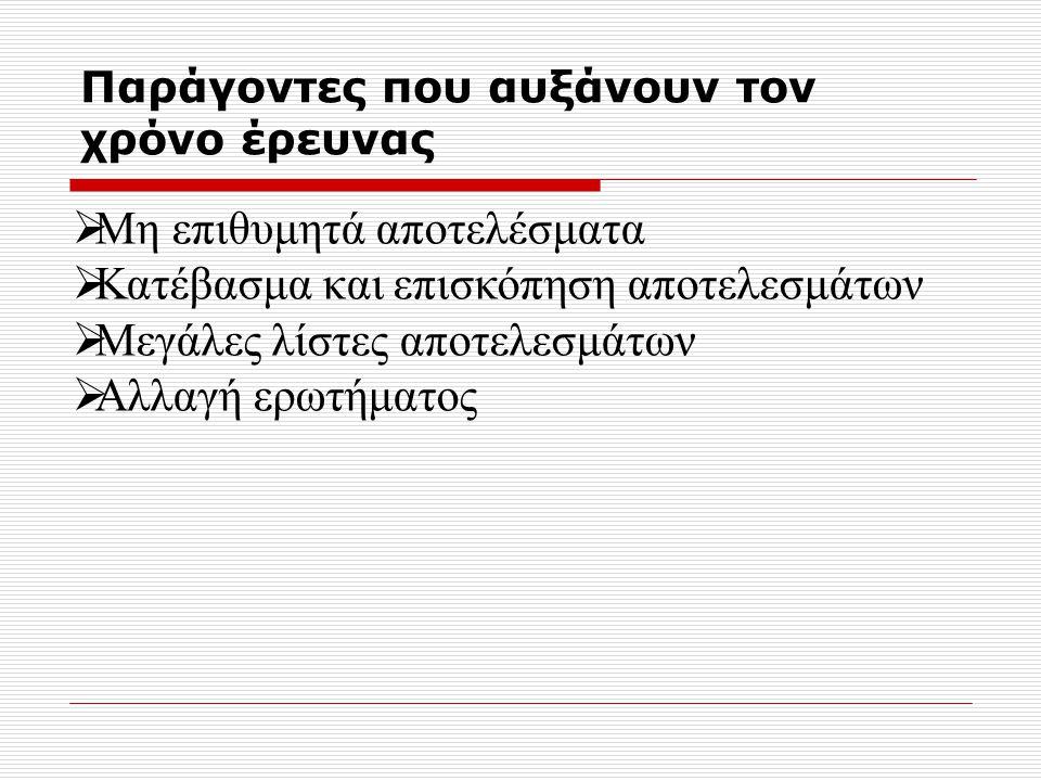 Παράδειγμα (Βήμα 1) Θέλουμε να βρούμε πληροφορίες σχετικά με μία τρομοκρατική επίθεση στην Ελλάδα