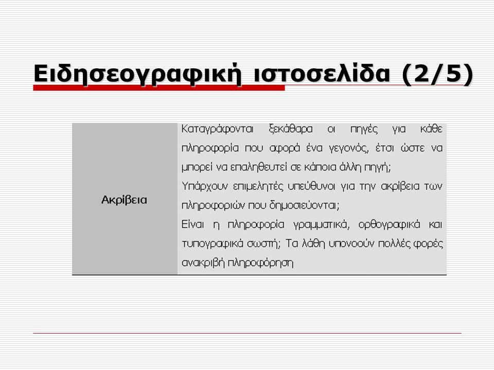 Ειδησεογραφική ιστοσελίδα (2/5)