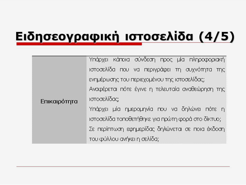 Ειδησεογραφική ιστοσελίδα (4/5)