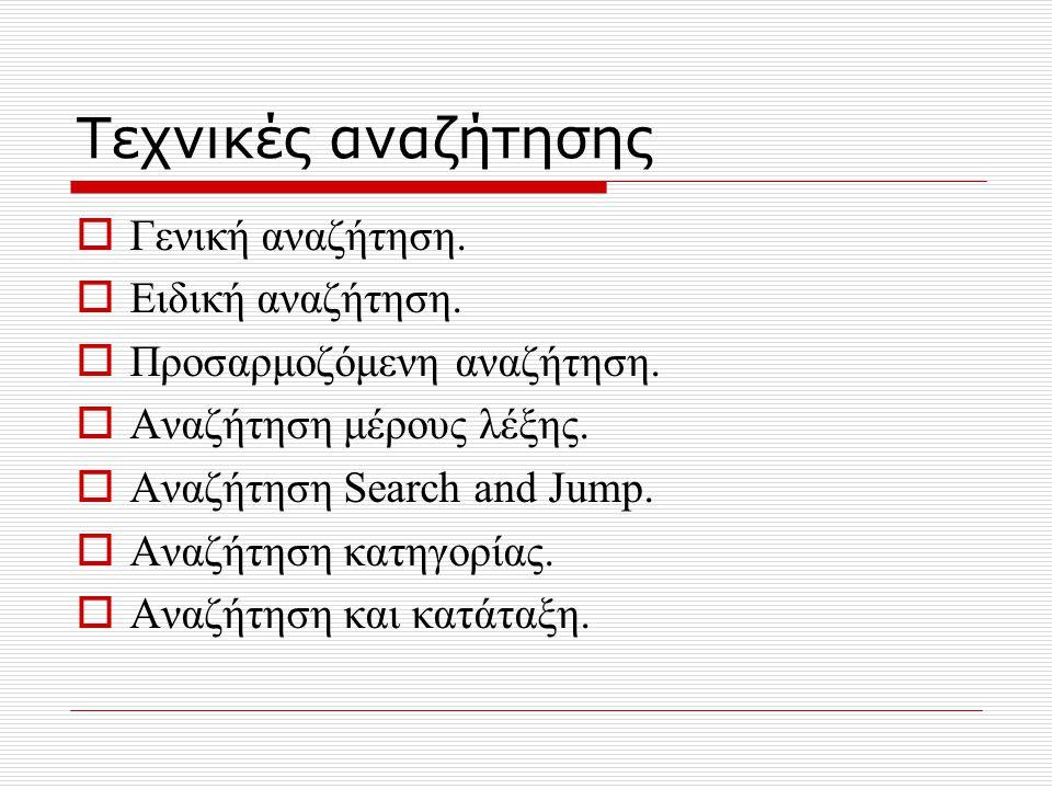 Τεχνικές αναζήτησης  Γενική αναζήτηση.  Ειδική αναζήτηση.  Προσαρμοζόμενη αναζήτηση.  Αναζήτηση μέρους λέξης.  Αναζήτηση Search and Jump.  Αναζή