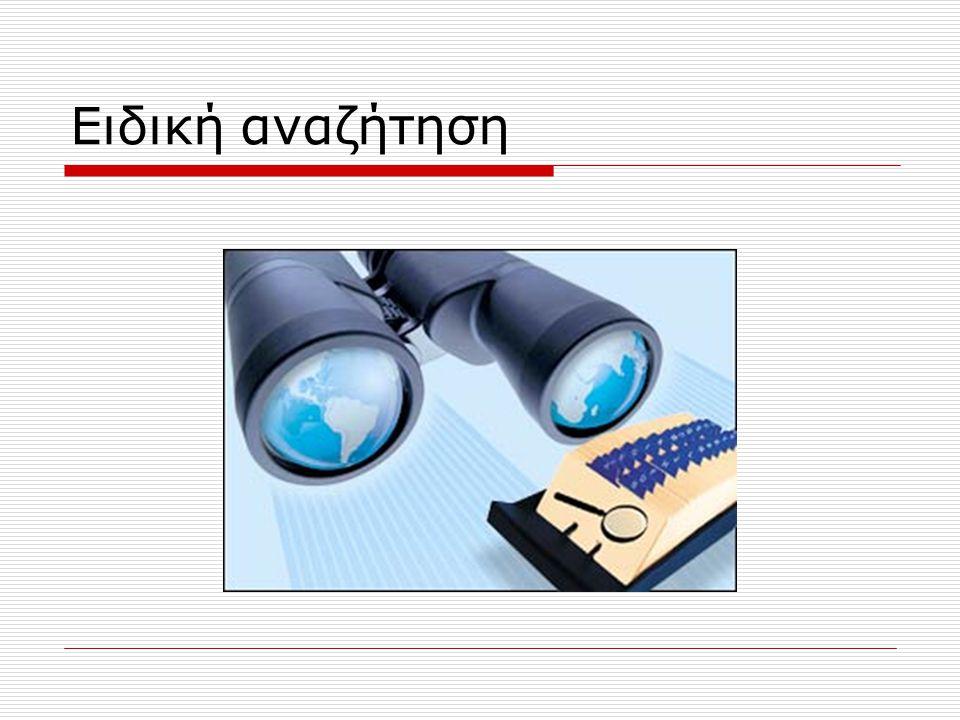 Αξιολόγηση Πηγών Πληροφόρησης