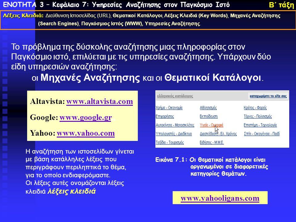 ΕΝΟΤΗΤΑ 3 – Κεφάλαιο 7: Υπηρεσίες Αναζήτησης στον Παγκόσμιο Ιστό Λέξεις Κλειδιά: Διεύθυνση Ιστοσελίδας (URL), Θεματικοί Κατάλογοι, Λέξεις Κλειδιά (Key