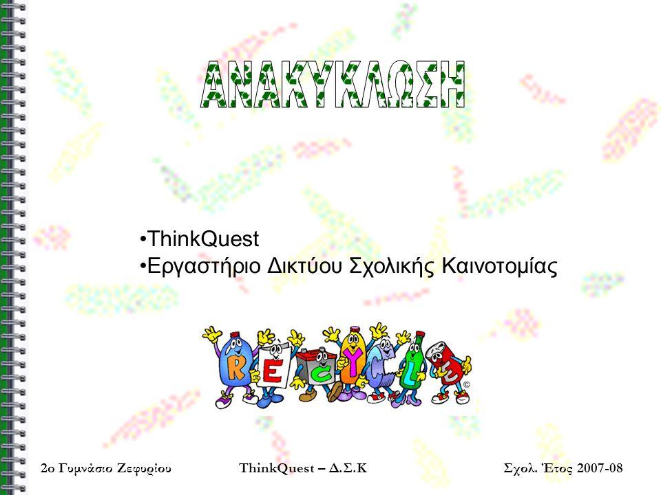 2o Γυμνάσιο ΖεφυρίουThinkQuest – Δ.Σ.ΚΣχολ. Έτος 2007-08 ThinkQuest Εργαστήριο Δικτύου Σχολικής Καινοτομίας