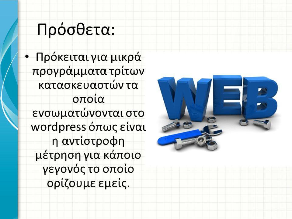 Πρόσθετα: Πρόκειται για μικρά προγράμματα τρίτων κατασκευαστών τα οποία ενσωματώνονται στο wordpress όπως είναι η αντίστροφη μέτρηση για κάποιο γεγονός το οποίο ορίζουμε εμείς.