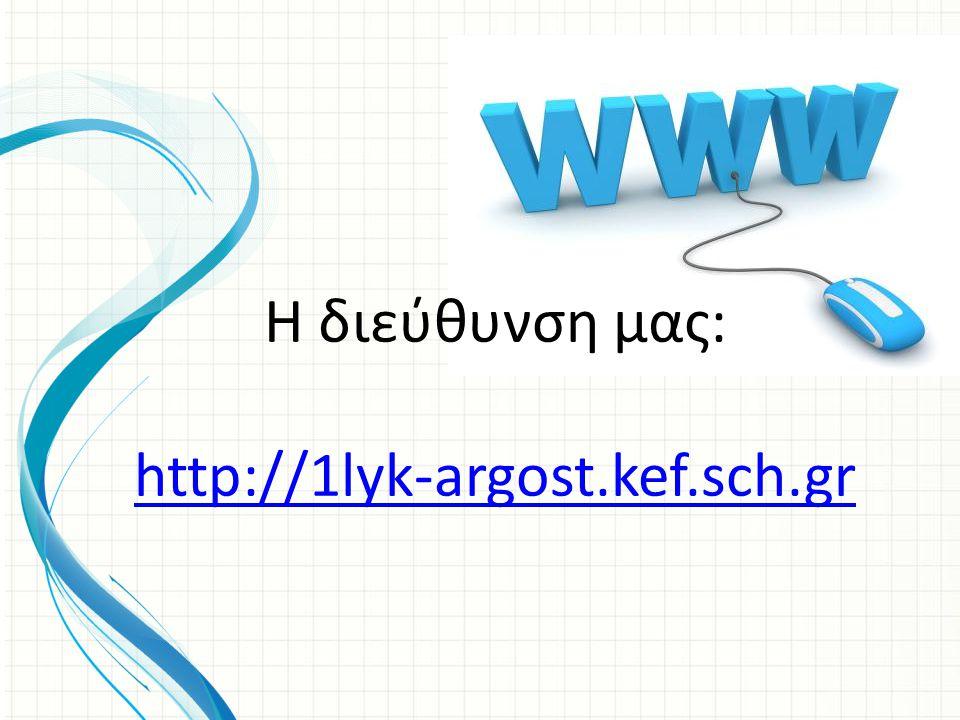 Η διεύθυνση μας: http://1lyk-argost.kef.sch.gr