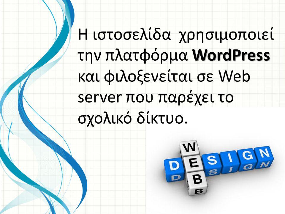 WordPress Η ιστοσελίδα χρησιμοποιεί την πλατφόρμα WordPress και φιλοξενείται σε Web server που παρέχει το σχολικό δίκτυο.