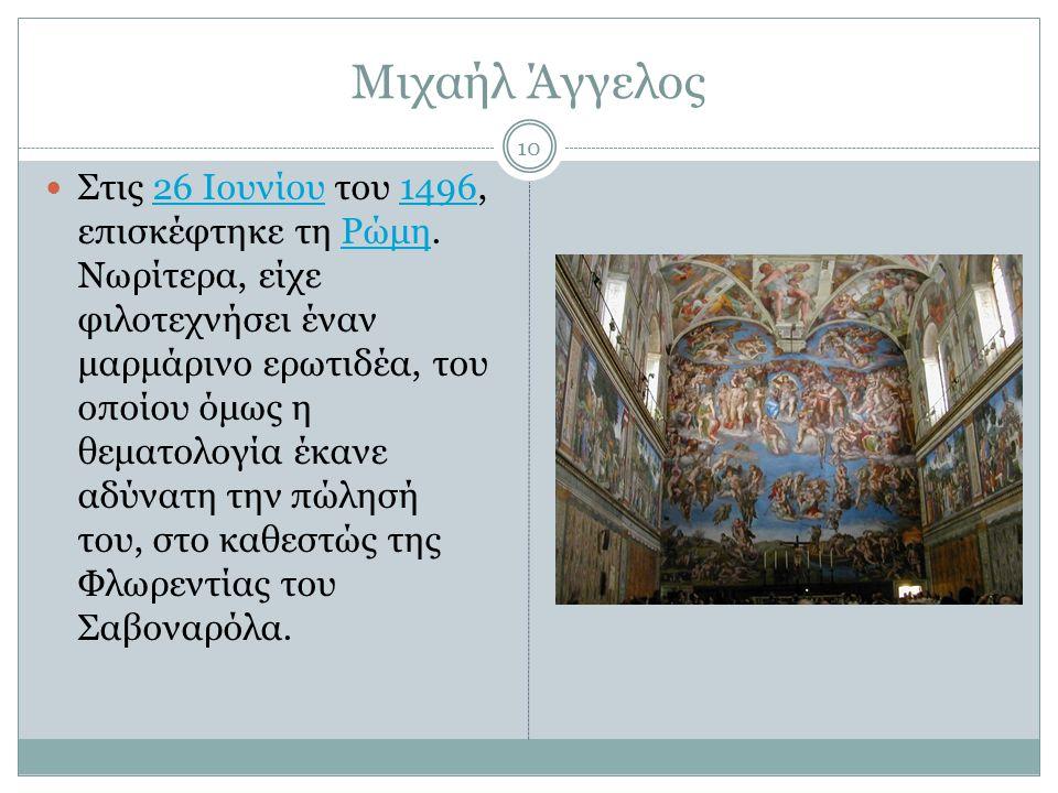 Μιχαήλ Άγγελος Στις αρχές του 1513 σημειώθηκε ο θάνατος του Ιουλίου Β΄ και ο διάδοχος του, Λέων Ι΄ του ανέθεσε την ανακατασκευή της πρόσοψης της εκκλησίας του Σαν Λορέντσο, στη Φλωρεντία 11