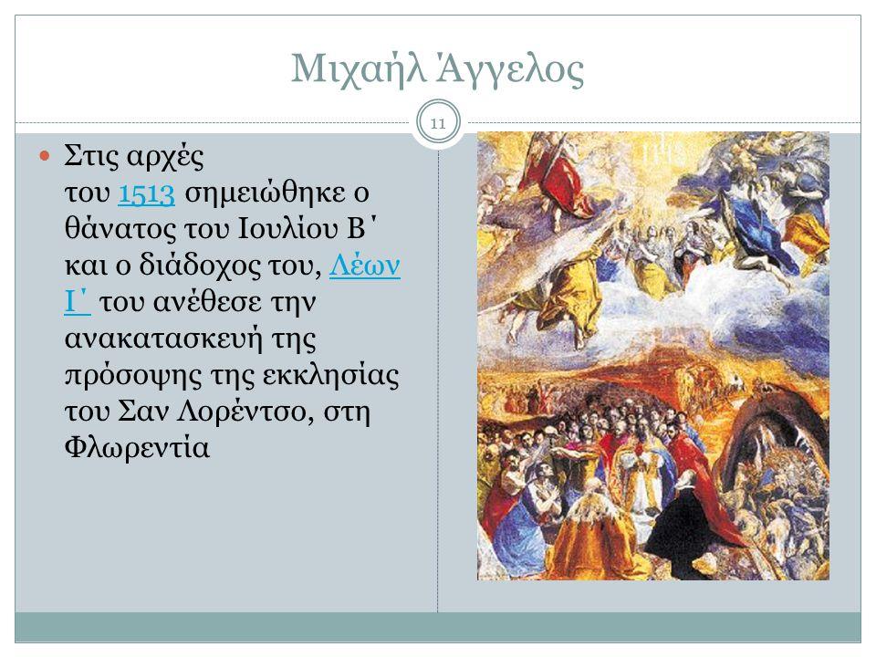Μιχαήλ Άγγελος Στις αρχές του 1513 σημειώθηκε ο θάνατος του Ιουλίου Β΄ και ο διάδοχος του, Λέων Ι΄ του ανέθεσε την ανακατασκευή της πρόσοψης της εκκλη