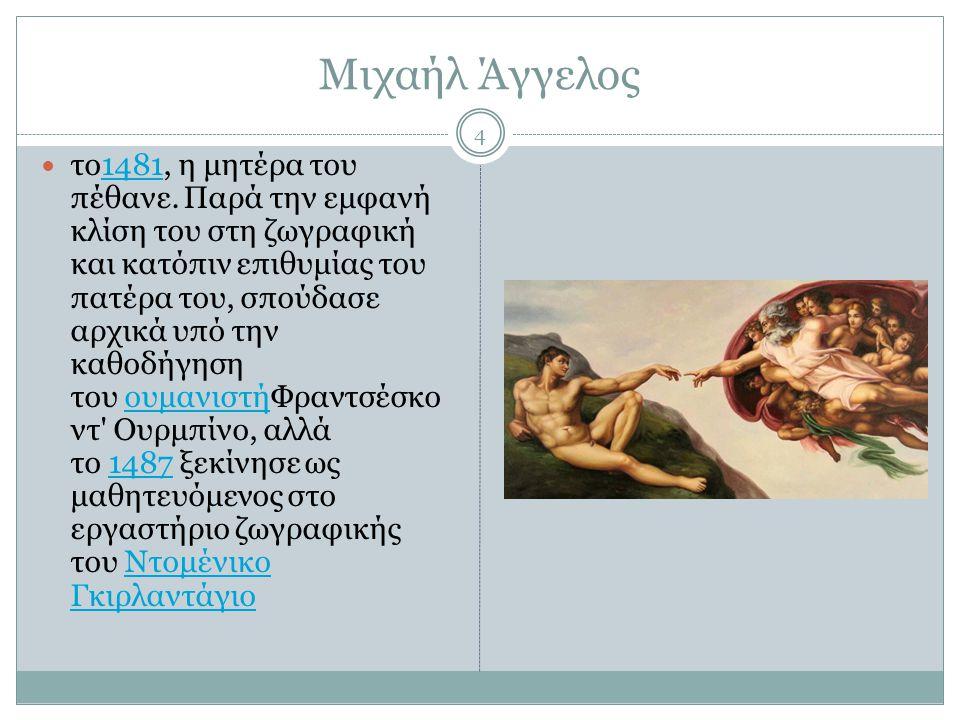 Μιχαήλ Άγγελος Επισκεπτόμενος τον Κήπο των Μεδίκων, όπου διατηρείτο σημαντική συλλογή από αρχαία γλυπτά υπό την εποπτεία του γλύπτη Μπρετόλντο ντι Τζοβάνι, διδάχθηκε την τέχνη της γλυπτικής γλυπτικής 5
