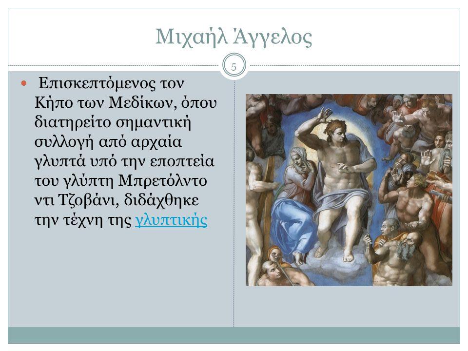 Μιχαήλ Άγγελος Μετά το θάνατο του Λορέντσο, στις 8 Απριλίου του 1492, και αφού επέστρεψε για ένα διάστημα στο πατρικό του σπίτι, στη συνέχεια φιλοξενήθηκε στο μοναστήρι του Σάντο Σπίριτο (Santo Spirito)8 Απριλίου1492 6