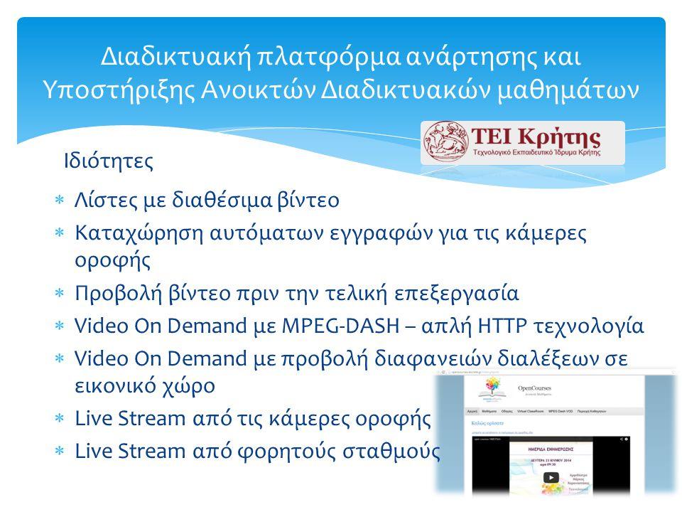 Διαδικτυακή πλατφόρμα ανάρτησης και Υποστήριξης Ανοικτών Διαδικτυακών μαθημάτων  Λίστες με διαθέσιμα βίντεο  Καταχώρηση αυτόματων εγγραφών για τις κάμερες οροφής  Προβολή βίντεο πριν την τελική επεξεργασία  Video On Demand με MPEG-DASH – απλή HTTP τεχνολογία  Video On Demand με προβολή διαφανειών διαλέξεων σε εικονικό χώρο  Live Stream από τις κάμερες οροφής  Live Stream από φορητούς σταθμούς Ιδιότητες