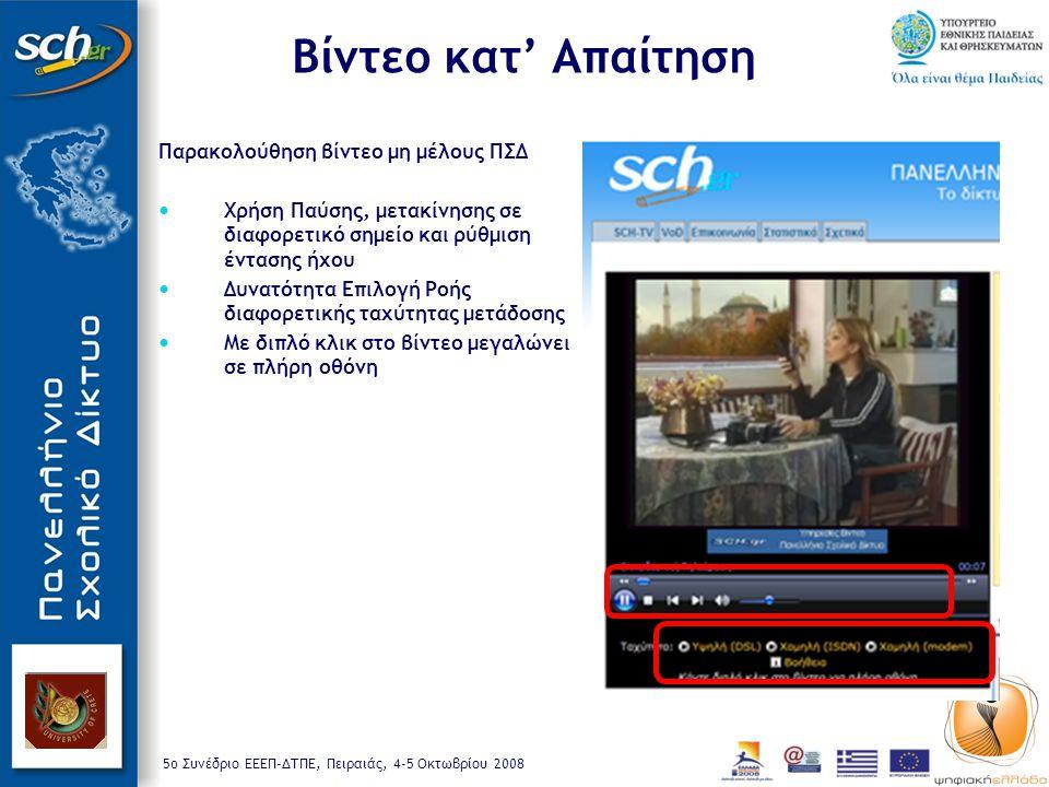5o Συνέδριο ΕΕΕΠ-ΔΤΠΕ, Πειραιάς, 4-5 Οκτωβρίου 2008 Παρακολούθηση βίντεο μη μέλους ΠΣΔ Χρήση Παύσης, μετακίνησης σε διαφορετικό σημείο και ρύθμιση έντασης ήχου Δυνατότητα Επιλογή Ροής διαφορετικής ταχύτητας μετάδοσης Με διπλό κλικ στο βίντεο μεγαλώνει σε πλήρη οθόνη Βίντεο κατ' Απαίτηση
