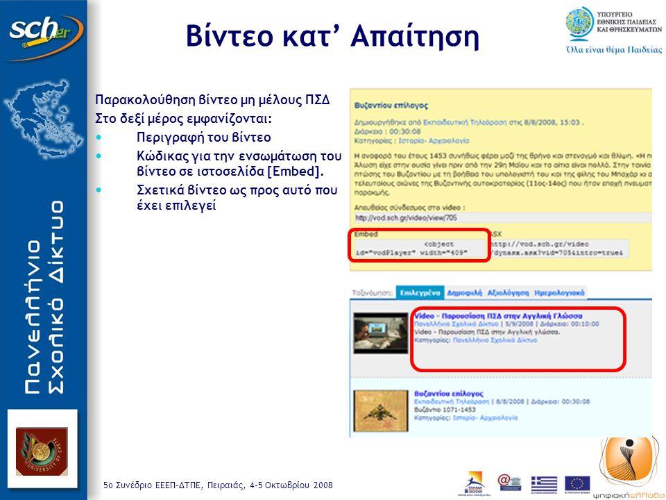 5o Συνέδριο ΕΕΕΠ-ΔΤΠΕ, Πειραιάς, 4-5 Οκτωβρίου 2008 Παρακολούθηση βίντεο μη μέλους ΠΣΔ Στο δεξί μέρος εμφανίζονται: Περιγραφή του βίντεο Κώδικας για την ενσωμάτωση του βίντεο σε ιστοσελίδα [Embed].