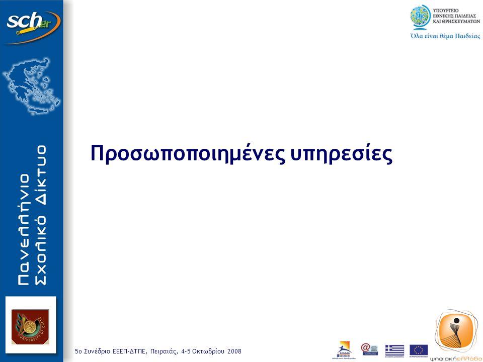 5o Συνέδριο ΕΕΕΠ-ΔΤΠΕ, Πειραιάς, 4-5 Οκτωβρίου 2008 Προσωποποιημένες υπηρεσίες