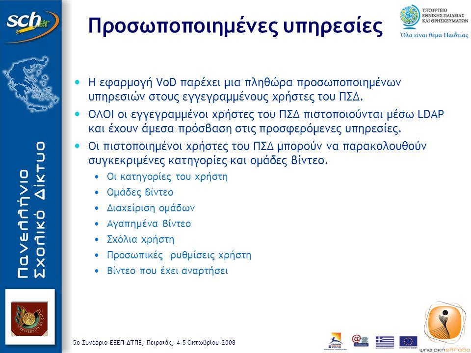 5o Συνέδριο ΕΕΕΠ-ΔΤΠΕ, Πειραιάς, 4-5 Οκτωβρίου 2008 Προσωποποιημένες υπηρεσίες Η εφαρμογή VoD παρέχει μια πληθώρα προσωποποιημένων υπηρεσιών στους εγγεγραμμένους χρήστες του ΠΣΔ.
