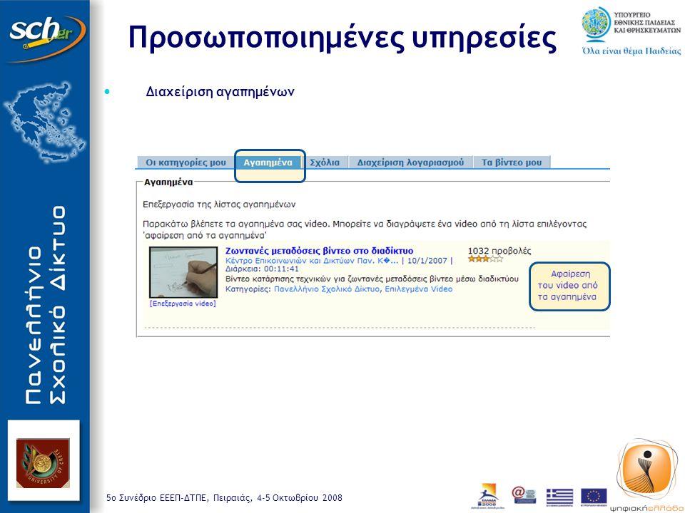 5o Συνέδριο ΕΕΕΠ-ΔΤΠΕ, Πειραιάς, 4-5 Οκτωβρίου 2008 Διαχείριση αγαπημένων Προσωποποιημένες υπηρεσίες