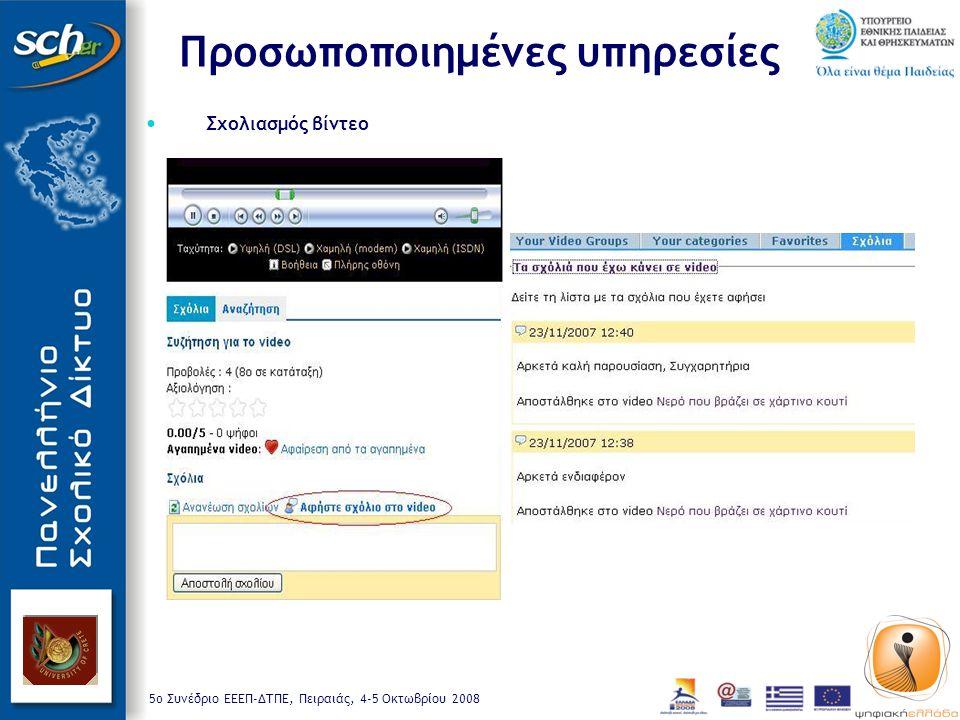 5o Συνέδριο ΕΕΕΠ-ΔΤΠΕ, Πειραιάς, 4-5 Οκτωβρίου 2008 Σχολιασμός βίντεο Προσωποποιημένες υπηρεσίες