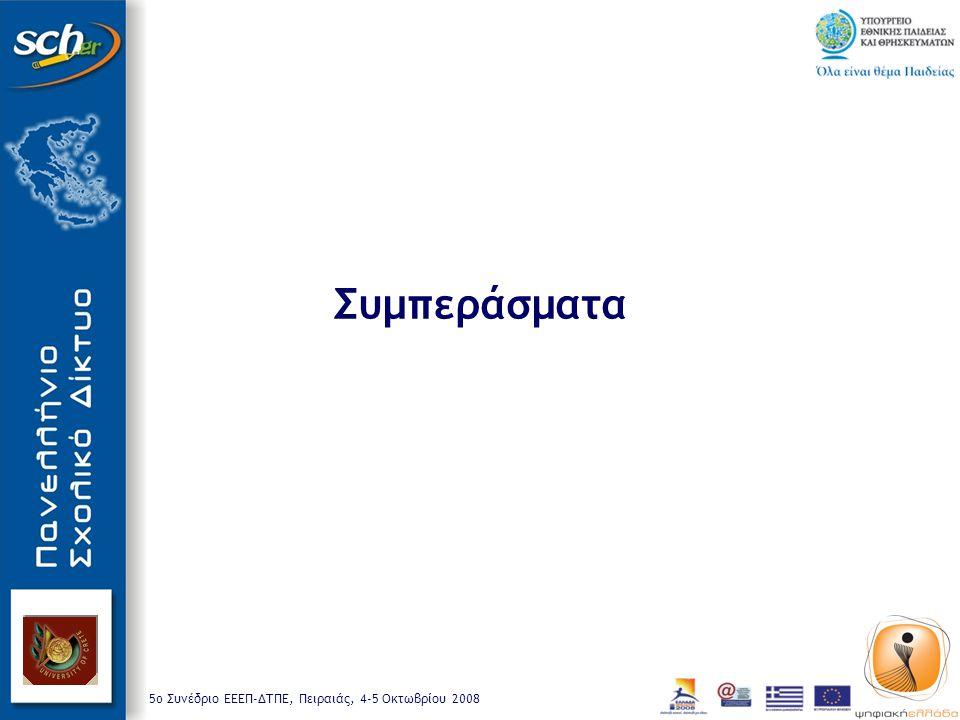 5o Συνέδριο ΕΕΕΠ-ΔΤΠΕ, Πειραιάς, 4-5 Οκτωβρίου 2008 Συμπεράσματα