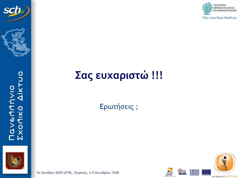 5o Συνέδριο ΕΕΕΠ-ΔΤΠΕ, Πειραιάς, 4-5 Οκτωβρίου 2008 Σας ευχαριστώ !!! Ερωτήσεις ;