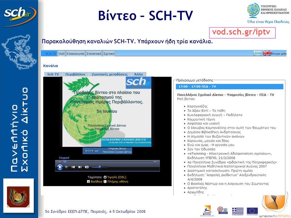 5o Συνέδριο ΕΕΕΠ-ΔΤΠΕ, Πειραιάς, 4-5 Οκτωβρίου 2008 Παρακολούθηση καναλιών SCH-TV.