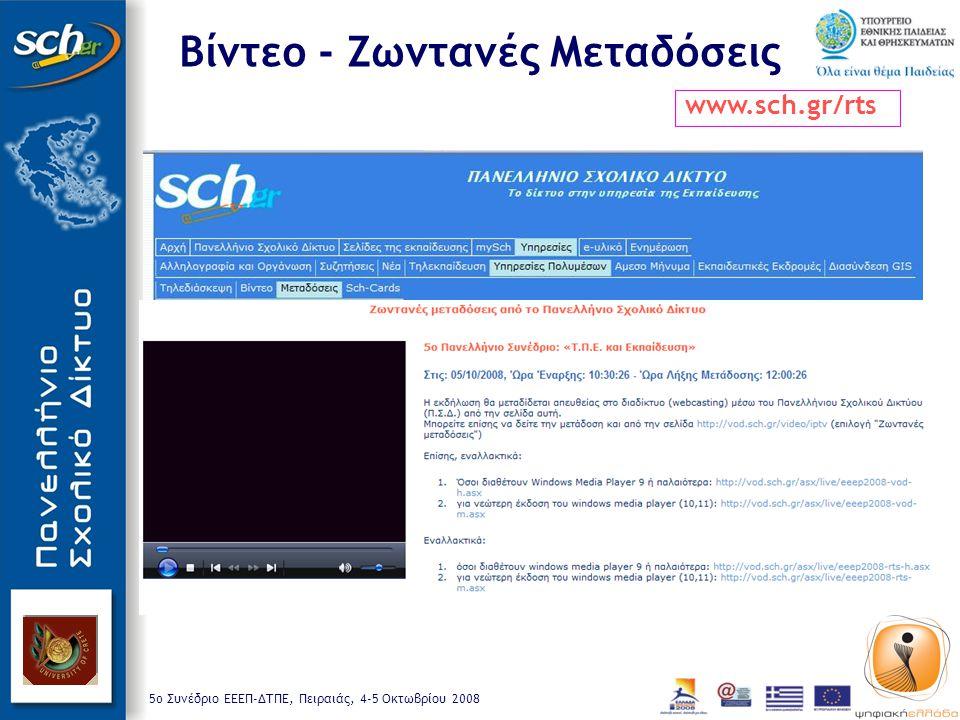 5o Συνέδριο ΕΕΕΠ-ΔΤΠΕ, Πειραιάς, 4-5 Οκτωβρίου 2008 www.sch.gr/rts Βίντεο - Ζωντανές Μεταδόσεις