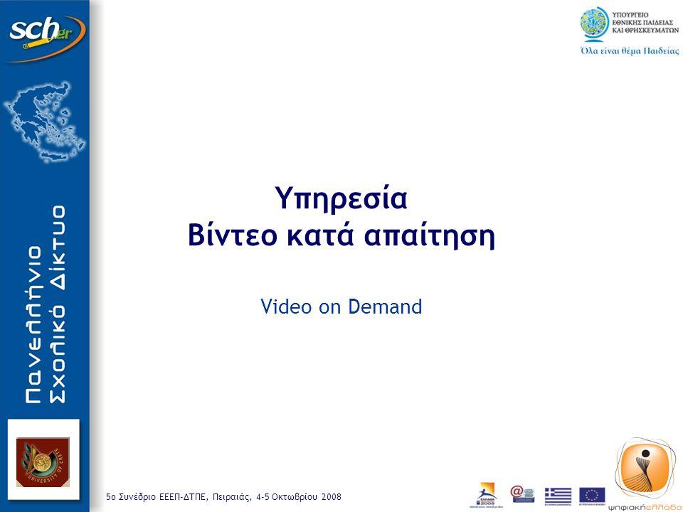 5o Συνέδριο ΕΕΕΠ-ΔΤΠΕ, Πειραιάς, 4-5 Οκτωβρίου 2008 Υπηρεσία Βίντεο κατά απαίτηση Video on Demand