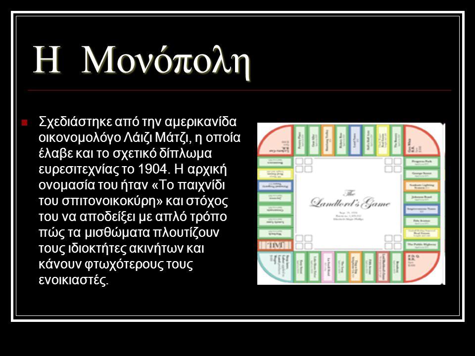 Η Μονόπολη Σχεδιάστηκε από την αμερικανίδα οικονομολόγο Λάιζι Μάτζι, η οποία έλαβε και το σχετικό δίπλωμα ευρεσιτεχνίας το 1904.
